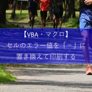 【ExcelVBA 印刷】セルのエラーを「-」(ダッシュ)に置き換えて印刷する方法を教えて!