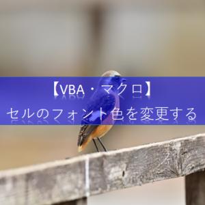 【ExcelVBA セル操作】セルのフォント色(Font.ColorIndex)を変更する方法を教えて!
