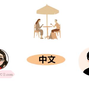 保護中: 恋愛系中国語④蘇州のカフェに行く
