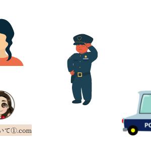 【知っとくべき】困ったときに警察に相談するコツ