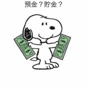 お金の勉強。そもそもお金って?預金?貯金?資産運用をする前に知っておくコト。