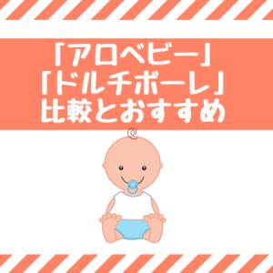 【アロベビーとドルチボーレを徹底比較】赤ちゃんの肌荒れ・乳児湿疹に効果的なのはどっち