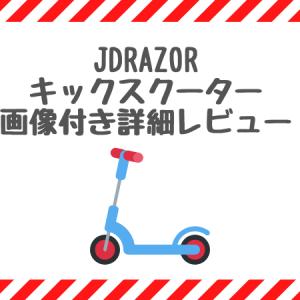 【JD RAZORのキックボード紹介】折り畳み式の3輪仕様で安定感と小回り抜群