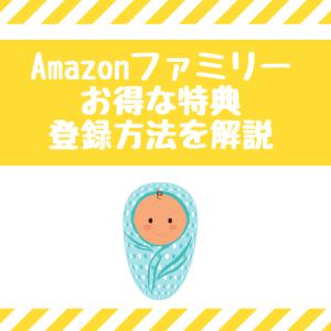 Amazonファミリーはお得なの?   特典内容から登録方法までを解説