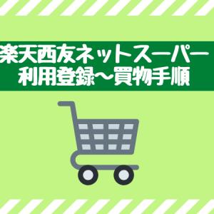 楽天西友ネットスーパー   利用登録から買物までの手順を解説