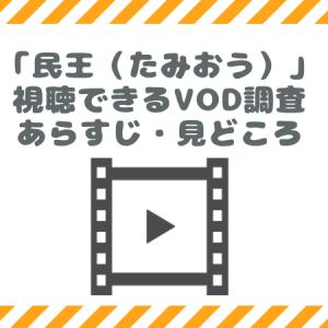 『民王(たみおう)』を無料視聴可能なVOD調査 | あらすじ・見どころも紹介