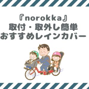 着脱簡単30秒!norokka(ノロッカ)の自転車用レインカバーを徹底レビュー