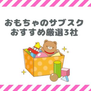 人気のおもちゃのサブスク3選!1日100円で人気知育玩具をレンタル