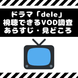 『dele』無料視聴可能なVOD調査 | あらすじ・見どころも紹介