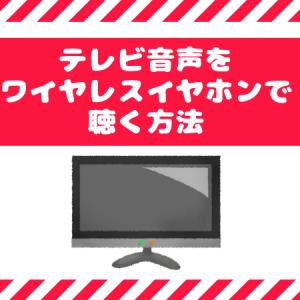 【簡単接続】テレビ音声をBluetoothワイヤレスイヤホンで聴く方法
