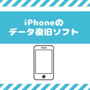 【レビュー】iPhoneデータ復旧ソフト「EaseUS mobisaver」機能紹介と操作方法
