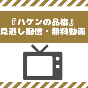 ハケンの品格2(2020年)の無料動画・見逃し配信はどこで観れる?