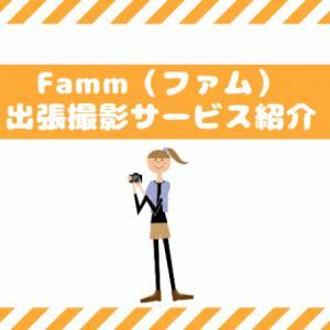 【高評価・実績豊富】Fammの出張撮影の特徴・メリットについて徹底解説