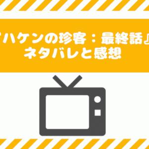 ハケンの珍客 | 社長賞受賞!?最終話のネタバレ・感想とSNSでの評判