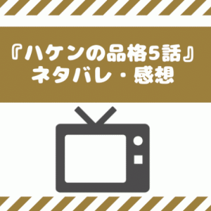 ハケンの品格2 | データ改ざん!?第5話ネタバレ・感想とSNSでの評判