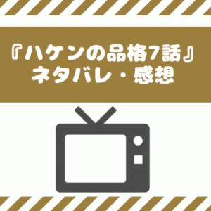 ハケンの品格2 | 東海林がリストラ?第7話ネタバレ・感想とSNSでの評判