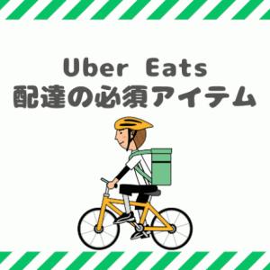 【必須アイテム】UberEatsの配達パートナーを始める際に必要なもの