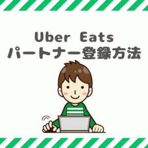 Uber Eats配達パートナーの登録手順をイチから分かりやすく解説