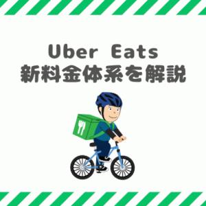 違いは何?Uber Eats新料金体系は何が変わったのかを詳しく解説