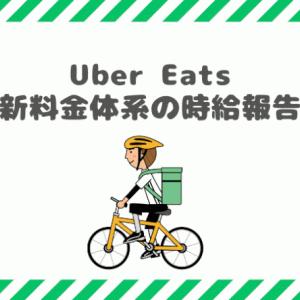 稼げない!?Uber Eats新料金体系で1ヶ月稼働した時給は〇〇円