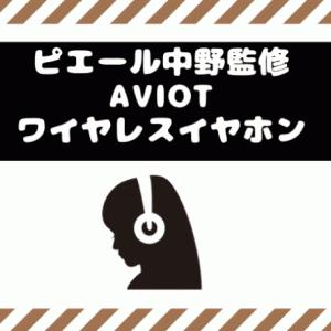 【最新レビュー】AVIOTのピエール中野監修のセミワイヤレスイヤホン