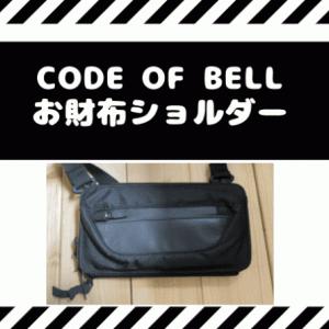 【CODE OF BELL】ミニマリストのメンズにおすすめのお財布ショルダー