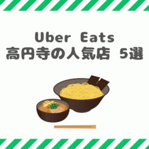 【高円寺】現役のUber Eats配達パートナーが教える人気店5選