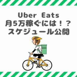 副業のUber Eats配達で5万・10万稼ぐためのスケジュールとコツ公開