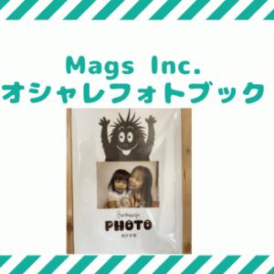 MagsInc.のプレミアムフォトブックを作成したので詳しくレビュー