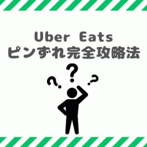 【初心者向け】副業Uber Eats配達パートナー用ピンずれ対処法