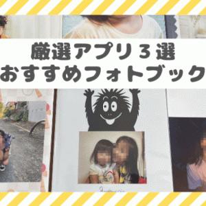【2021年版】子供・家族写真におすすめの厳選フォトブックアプリ3選