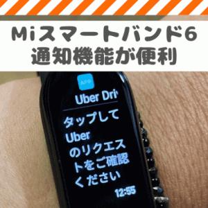 必見!Uber Eats配達アプリのバックグラウンド通知を見逃さない方法