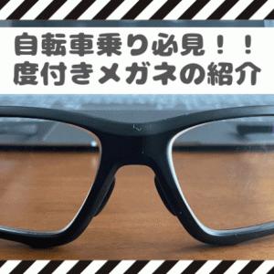 ビジネスOK!オークリークロスリンクが自転車乗りのメガネにおすすめな理由