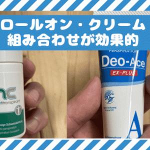 ワキガ対策デオドラントはロールオンとクリームタイプの組み合わせが効果的