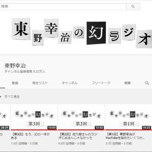 YouTubeなのに… ~東野幸治の幻ラジオとそのパクリ~
