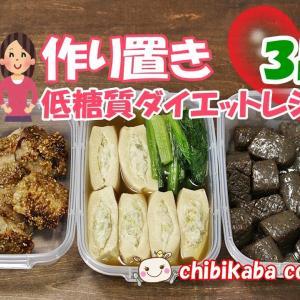 【作り置き】低糖質で簡単!お弁当レシピのダイエット3品【part1】#130