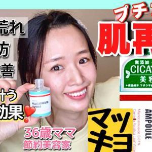 【マツキヨで韓国スキンケア】シカ100%なのにプチプラ❣️マデカソ美容液《シミ予防 マスク肌荒れ・しわ改善の使い方》