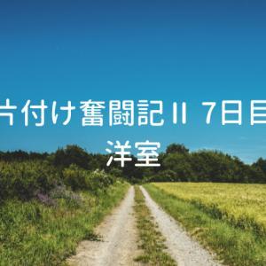 片付け奮闘記Ⅱ 7日目【洋室】