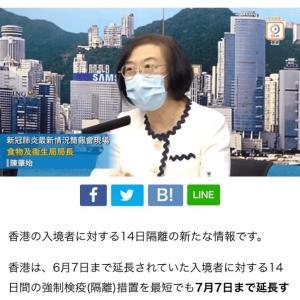 香港は9月18日まで隔離措置継続