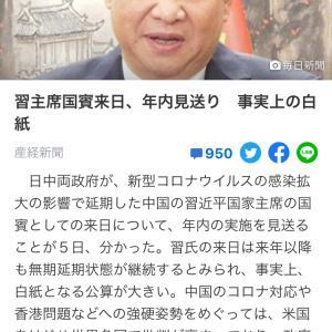 日本に来ない?来れない…習主席