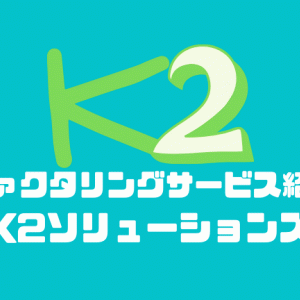 K2ソリューションズのファクタリングの評判・手数料・口コミを徹底調査