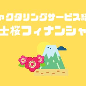 「富士桜フィナンシャル」の評判・手数料・口コミを徹底調査