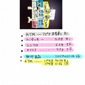 【大人の迷子】札幌駅ラビリンス、パセオ、アピア、ステラ、エスタ