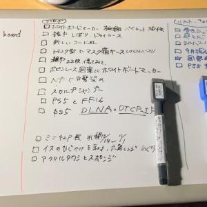 【ブログネタ帳】ホワイトボードが毎日更新の秘訣かも