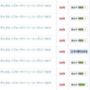 【サブスク】スーパーナチュラル13まで見放題で観きった、14は宅配DVDかamazonレンタルか