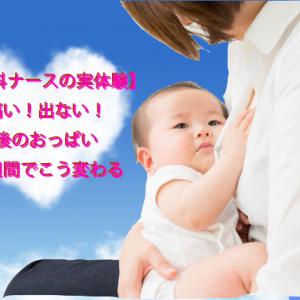 【元産科ナースの実体験】痛い!出ない!産後のおっぱい 1週間でこう変わる