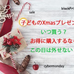 子どものクリスマスプレゼントはいつ買う?お得に購入するならこの日は外せない!