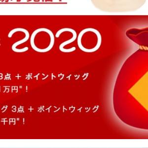 【Wigs2youウィッグ福袋2020】気になる中身・値段・発売日まとめ