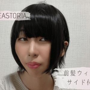 【リネアストリア】前髪ウィッグ サイド付きをレビュー!パッツン可愛い♪
