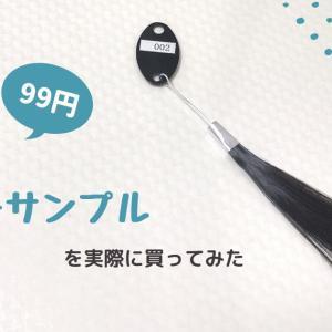 ウィッグ専門店リシェールの99円カラーサンプルを実際に注文してみた!